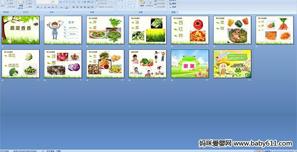 幼儿园小班健康活动《蔬菜香香》ppt课件