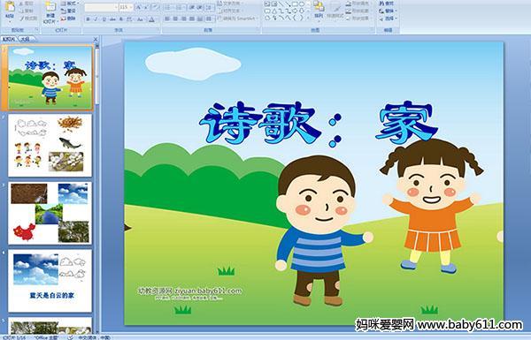 幼儿园中班语言活动《诗歌:家》ppt课件
