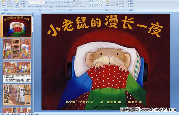幼儿园小班多媒体故事《小老鼠的漫长一夜》