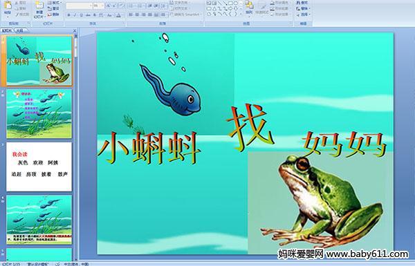 小学一年级语文活动课件 小蝌蚪找妈妈