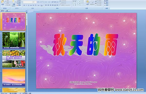 语言教案 - 幼儿园大班语言教案
