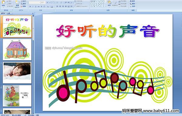 幼儿园小班科学活动《好听的声音》ppt课件