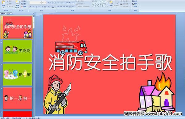 幼儿园小班安全教育课件:消防安全拍手歌