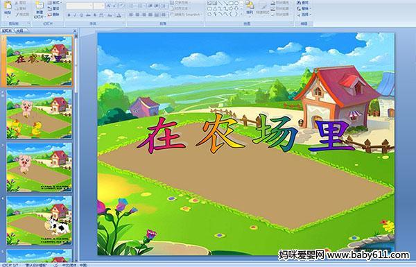 幼儿园小班艺术《在农场里》PPT课件