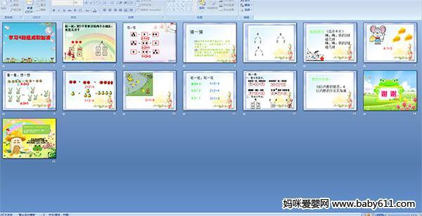 幼儿园大班数学活动PPT课件 学习4的组成和加减