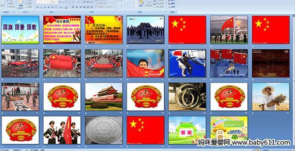 幼儿园大班社会PPT课件 国旗 国徽 国歌