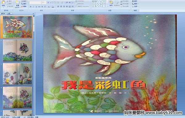 幼儿园中班绘本阅读PPT课件 我是彩虹鱼