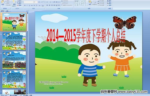 幼儿园小班主题《2014―2015学年度下学期个人总结》PPT课件