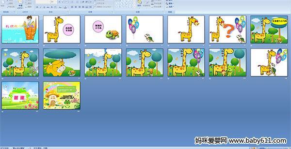 幼儿园中班故事活动《长颈鹿与小乌龟》ppt课件
