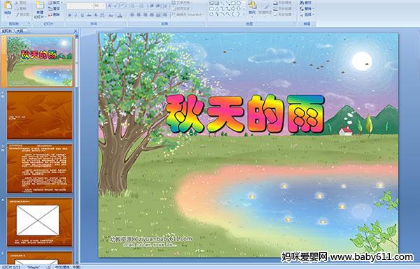 幼儿园大班多媒体语言活动 秋天的雨