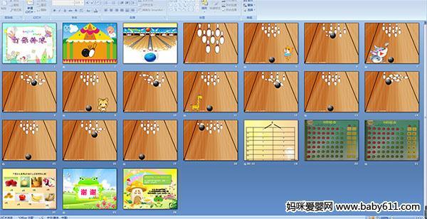 幼儿园大班数学活动 PPT课件 打保龄球