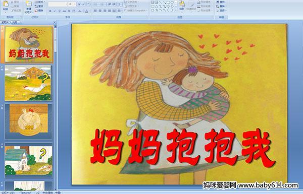 幼儿园故事绘本组长初中:课件备课我妈妈小班数学发言稿抱抱图片
