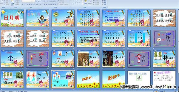 幼儿园大班语言故事课件——蔡伦造纸                 类别