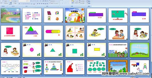 小学一年级多媒体数学 认识图形