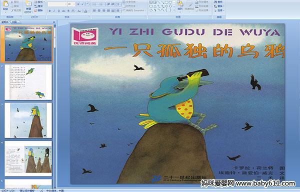 幼儿园大班绘本阅读 一只孤独的乌鸦 PPT课件