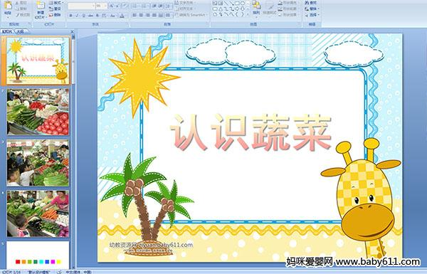 幼儿园中班综合《认识一些天气符号》ppt课件