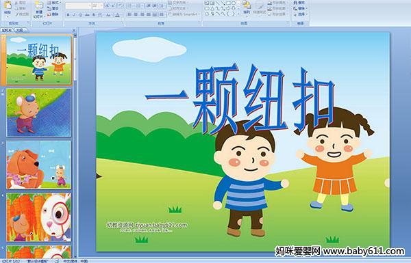 幼儿园小班语言活动课件:我喜欢的颜色