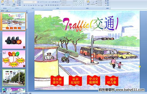 幼儿园中班英语――Traffic(交通)PPT课件