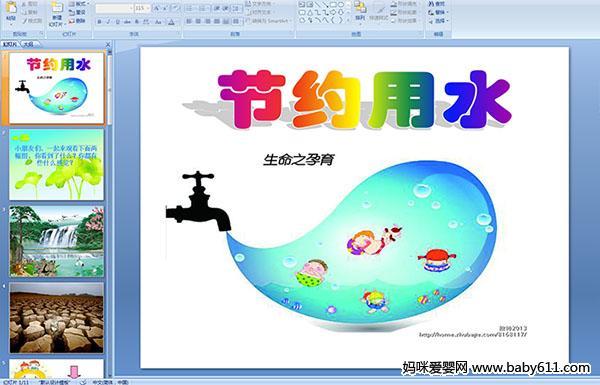 幼儿园中班社会教育ppt课件——节约用水