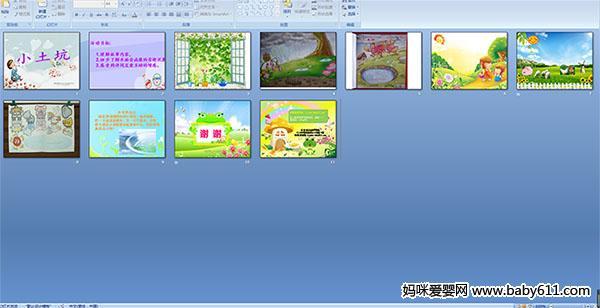 幼儿园中班语言活动课件:小土坑图片