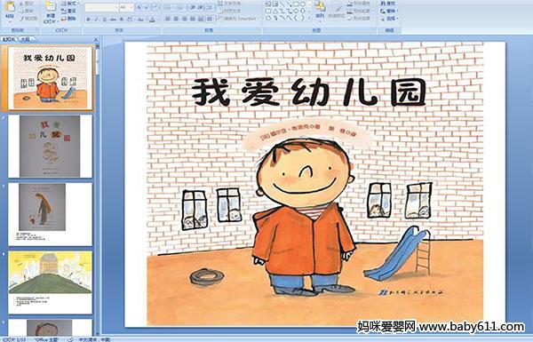 幼儿园我爱绘本课件幼儿幼儿园洪恩大班英语3body备课图片