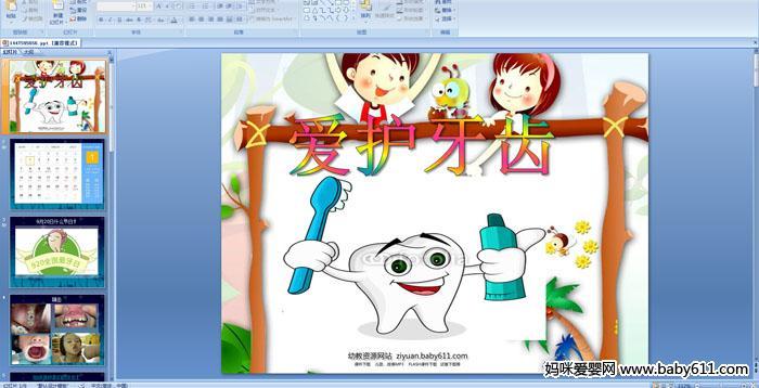 幼兒園中班健康——愛護牙齒ppt課件