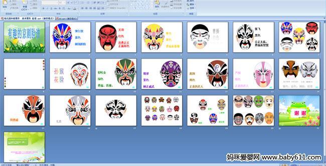 幼儿园大班美术课件 有趣的京剧脸谱