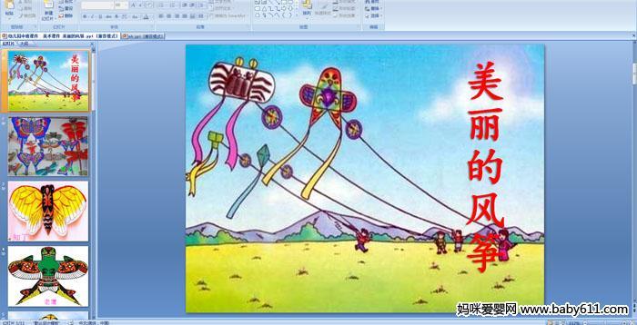 风筝绘画设计步骤