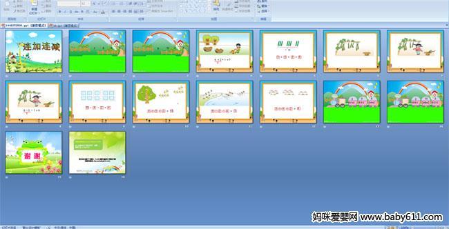 幼儿园大班数学活动课件——4的分解与组合 类别:数学课件