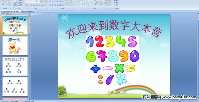 教学目标:   1、复习1-7的数字,能认读数字点卡。能手口一致地点数。   2、知道6添上一个是7.   3、能给数字正确排序,复习相邻数。   活动准备:   1、1-7的数字点卡若干。   2、白雪公主的面具7个,小熊的面具7个。   活动过程:   一、导入:今天,我们班来了一些数字宝宝要和小朋友们一起做游戏。请小朋友们一起来认识一下这些数字宝宝。   1、出示数字卡片,让小朋友们认读2、请出六位戴面具的白雪公主,请小朋友数一数,台上来了几位白雪公主?(6位)再请上一位,一共是多少位?(7位)