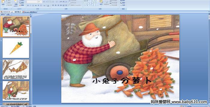 幼儿园中班故事绘本PPT课件 小兔子分萝卜