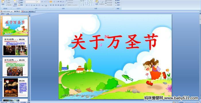 幼儿园中班主题活动ppt课件——关于万圣节