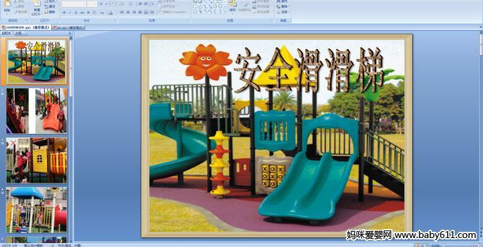 幼儿园小班安全教育《安全滑滑梯》PPT课件