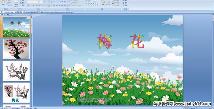小学四年级美术课件 梅花图片