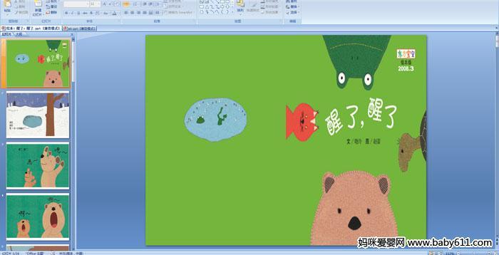 幼儿园小班专注力2 幻灯片ppt课件