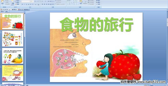 幼儿园大班健康教育PPT课件 食物的旅行