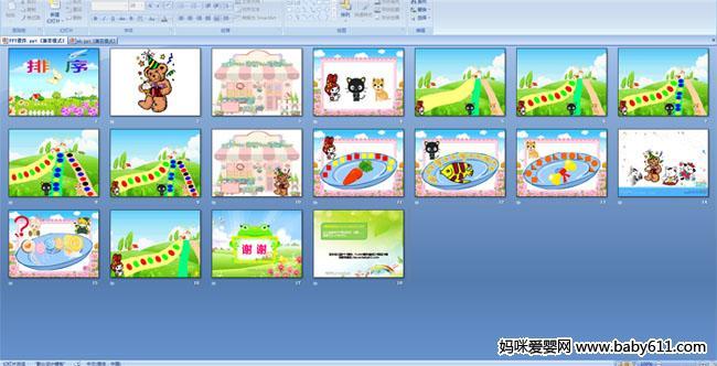幼儿园中班数学:排序ppt课件
