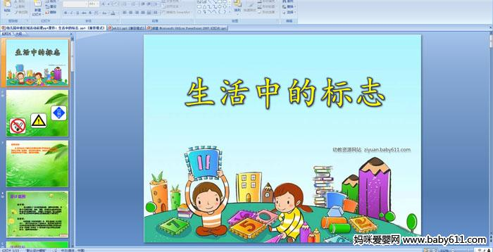 幼儿园标志社说课稿--v标志中的教学PPT中班课件钢笔书法结构1ppt图片