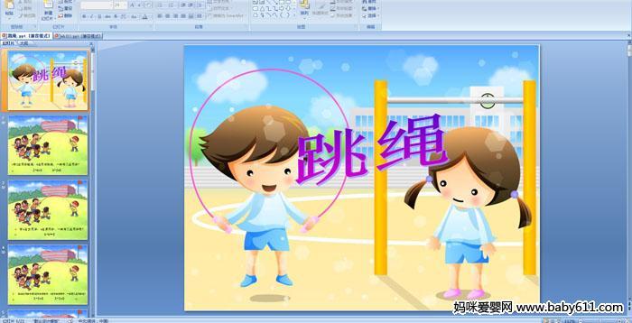 小学一年级数学活动——跳绳ppt课件