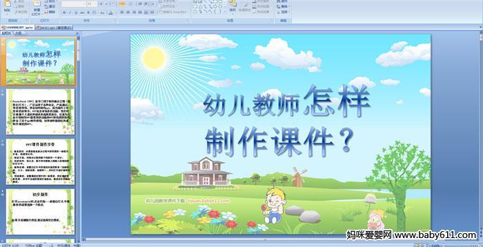 幼儿教师怎样制作——ppt课件