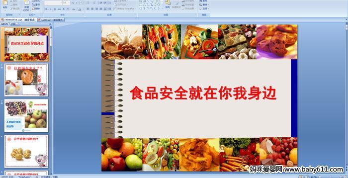 幼儿园字母a字母《食品安全就在你我身边》PP读音视频大班图片