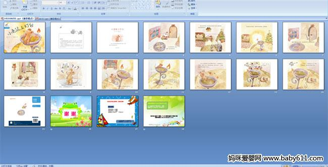 幼儿园小班绘本阅读《小老鼠上灯台》ppt课件