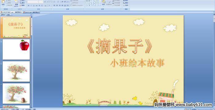 幼儿园小班绘本故事――摘果子PPT课件