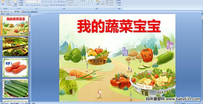 幼儿园小班健康《我的蔬菜宝宝》PPT课件