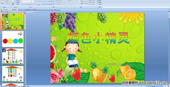 幼儿园小班艺术活动《颜色小精灵》PPT课件