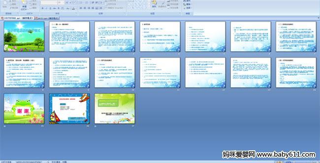 音乐欣赏v上册的教学模式PPT上册年级英语小学大师课件五备课图片