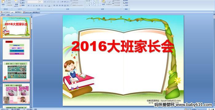 幼儿园2016大班家长会——ppt课件