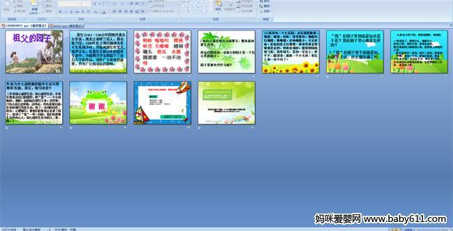 课件五教学语文《小学的祖父》PPT年级园子大学工作会议记录表图片