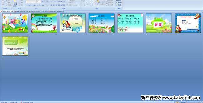 请点击下方按钮下载该课件         幼儿园大班数学活动《学习排序》