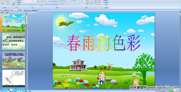 幼儿园中班多媒体语言 春雨的色彩